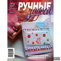 Журнал Ручные Чудеса №23