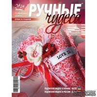 Журнал Ручные Чудеса №24