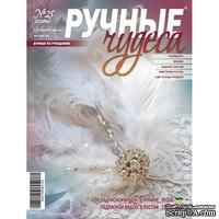 Журнал Ручные Чудеса №25