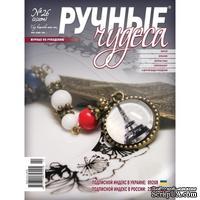 Журнал Ручные Чудеса №26