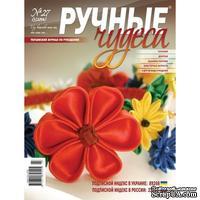 Журнал Ручные Чудеса №27