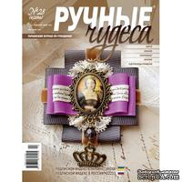 Журнал Ручные Чудеса №28