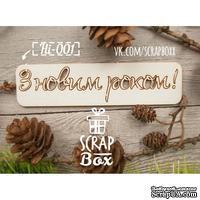 Чипборд ScrapBox - Надпись З новим роком №1