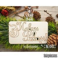 Чипборд ScrapBox - Надпись З Новим роком! №2