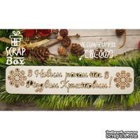 Чипборд ScrapBox - Надпись З Новим роком та Різдвом Христовим!