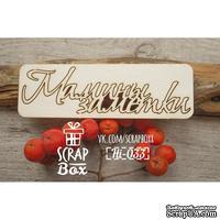 Чипборд ScrapBox - Надпись Мамины заметки