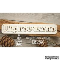 Чипборд ScrapBox - Надпись Первое слово