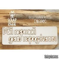 Чипборд ScrapBox - Мій перший день народження Hi-049