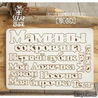Чипборд ScrapBox - Набор надписей Мамины сокровища