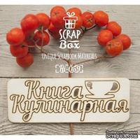 Чипборд ScrapBox - Надпись Кулинарная книга с чашкой
