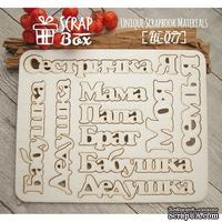 Чипборд ScrapBox - Набор надписей Семейный