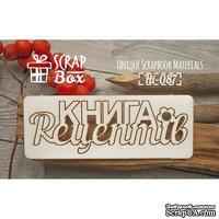 Чипборд ScrapBox - Надпись Книга рецептів №1