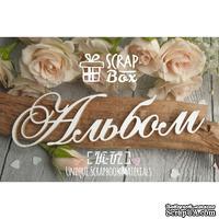Чипборд ScrapBox - Надпись Альбом №2