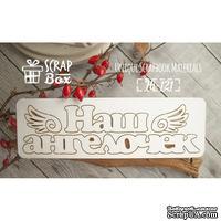 Чипборд ScrapBox - Надпись Наш ангелочек