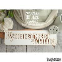 Чипборд ScrapBox - Кулинарная книга Hi-140