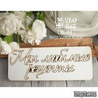 Чипборд ScrapBox - Надпись Мои любимые рецепты Hi-144
