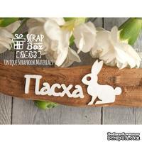 Чипборд ScrapBox - Надпись Пасха с зайкой Hi-153