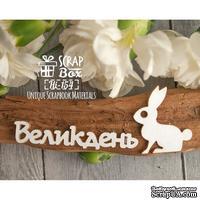 Чипборд ScrapBox - Надпись Великдень с зайкой Hi-154