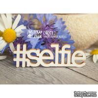 Чипборд ScrapBox - хэштег Selfie Hi-178