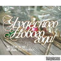 Чипборд ScrapBox - Надпись Чудесного нового года Hi-198