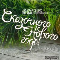Чипборд ScrapBox - Надпись Сказочного нового года Hi-200