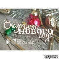 Чипборд ScrapBox - Надпись Сказочного нового года Hi-201