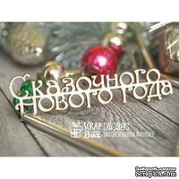 Чипборд ScrapBox - Надпись Сказочного нового года Hi-204