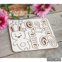 Чипборд ScrapBox - Наша зайчка с зайкой Hi-254