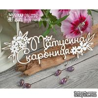 Чипборд ScrapBox - Матусина скарбниця с цветочками Hi-272