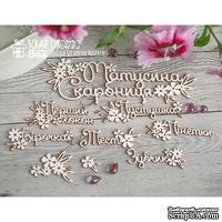 Чипборд ScrapBox - Матусина скарбниця с цветочками Hi-273
