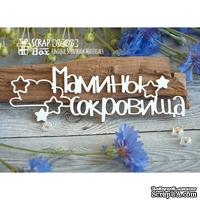Чипборд ScrapBox - Мамины сокровища со звездочками Hi-276