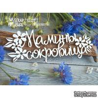 Чипборд ScrapBox - Надпись Мамины сокровища с цветочками Hi-277