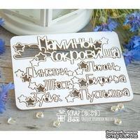 Чипборд ScrapBox - Набор Мамины сокровища со звездочками Hi-278
