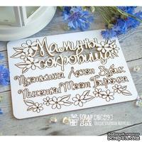Чипборд ScrapBox - Набор Мамины сокровища с цветочками Hi-279