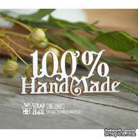 Чипборд ScrapBox - Надпись 100% HandMade Hi-280