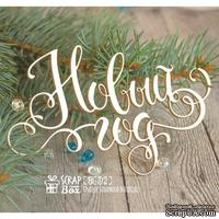 Чипборд ScrapBox - Надпись Новый год Hi-312