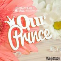 Чипборд ScrapBox - Надпись Our Prince Hi-378