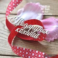 Чипборд ScrapBox - Надпись Подарунок коханiй Hi-427