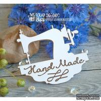 Чипборд ScrapBox - Швейная машинка HandMade Ho-089