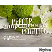 Чипборд ScrapBox - Надпись Реестр запрещенных рецептов Hy-004