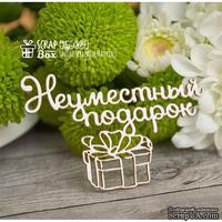 Чипборд ScrapBox - Надпись Неуместный подарок Hy-009