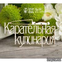 Чипборд ScrapBox - Надпись Карательная кулинария Hy-010