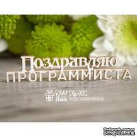 Чипборд ScrapBox - Надпись Поздравляю программиста Hy-013