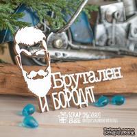 Чипборд ScrapBox - Брутален и бородат с силуэтом Hy-050