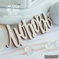 Деревянные фишки ScrapBox - Надпись Любовь Wfi-010