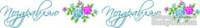 """Бумажный скотч с принтом """"Поздравляю с цветами"""", ширина 15 мм, длина 8 м"""