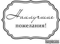 Прозрачный штамп НАИЛУЧШИЕ ПОЖЕЛАНИЯ 5*5 см SCB 0810022