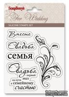 Набор силиконовых штампов от Scrapberry's -  Свадебная коллекция набор 1