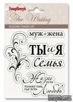 Набор силиконовых штампов от Scrapberry's -  Свадебная коллекция набор 2