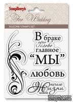Набор силиконовых штампов от Scrapberry's - Свадебная коллекция набор 3